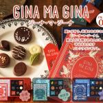 コージーコーナーのチョコレートが可愛い!魔法の本で気分はハリポタ!楽天でも購入可!