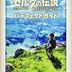ゼルダ ブレスオブザワイルド攻略本 任天堂公式とファミ通2冊同時発売!人気はどっち?