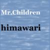 ミスチル「himawari」(キミスイ主題歌)7月26日発売決定!予約、初回限定盤情報 新曲「忙しい僕等」も収録!