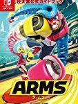 ARMS攻略本発売!任天堂公式ガイドブックで勝利をゲット!