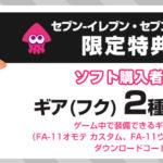 スプラトゥーン2 セブン限定特典ギア付き発売開始!セブンネット・セブンイレブン