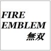「ファイアーエンブレム無双」公式サイト始動!マルスとクロムも参戦!Nintendo Switch、3DS 2017秋の新作
