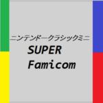 ミニスーパーファミコン UKで予約開始も即完売… 日本はいつから?