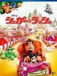 シュガーラッシュ2に歴代ディズニープリンセス登場!DVDブルーレイを買うなら今がチャンス!