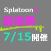 スプラトゥーン2 7月15日17時から前夜祭開催!ロックvsポップのフェスを体験可!!