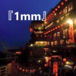 竹内涼真2nd写真集『1mm』7/22発売!握手や生写真、ツーショットチェキ特典もあったのか…