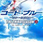 コード・ブルー3 第9話と最終回 2週連続放送時間拡大!録画予約は要注意!