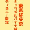 ディズニーリゾート限定「東京ばな奈」キャラメル味新発売!販売場所、値段まとめ。ミッキー柄が可愛い!