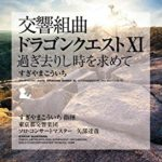 ドラクエ11 サントラCD発売!予約人気!すぎやまこういち指揮 東京都交響楽団