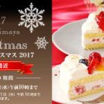 髙島屋クリスマスケーキ予約〆切りは12月20日!まだ間に合うデパ地下スウィーツ!