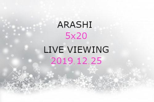 嵐 5 20 ライブ ビュー イング