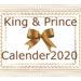 キンプリカレンダー 予約開始・発売日はいつ?2020-2021年版も売り切れ注意!