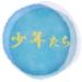 映画少年たち ブルーレイ DVD 9/9予約開始!先着特典クリアファイル付き!